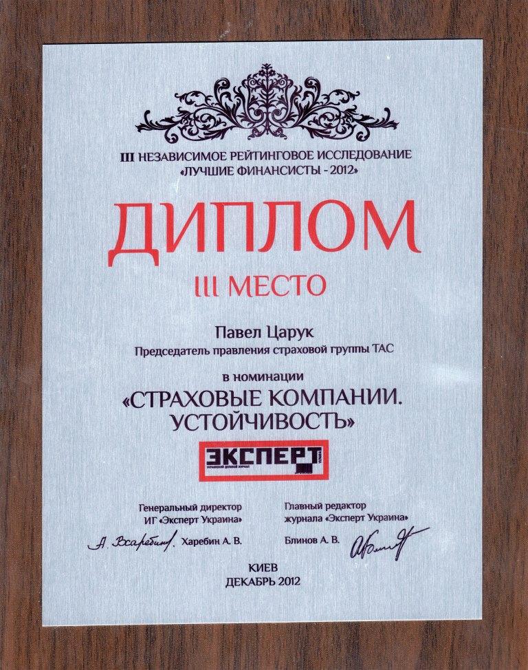 Достижения и награды СГ ТАС СГ ТАС в 2012 получила третье место в Рейтинге сверхнадежности страховых компаний по версии журнала Личный счет